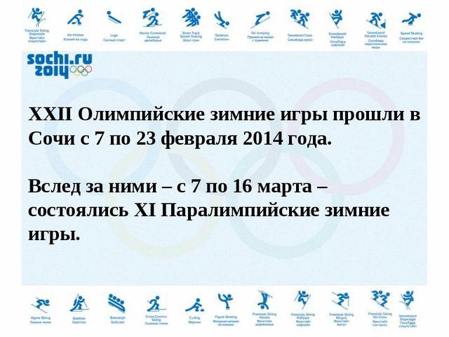 XXII Олимпийские зимние игры прошли в Сочи с 7 по 23 февраля 2014 года. Вслед...