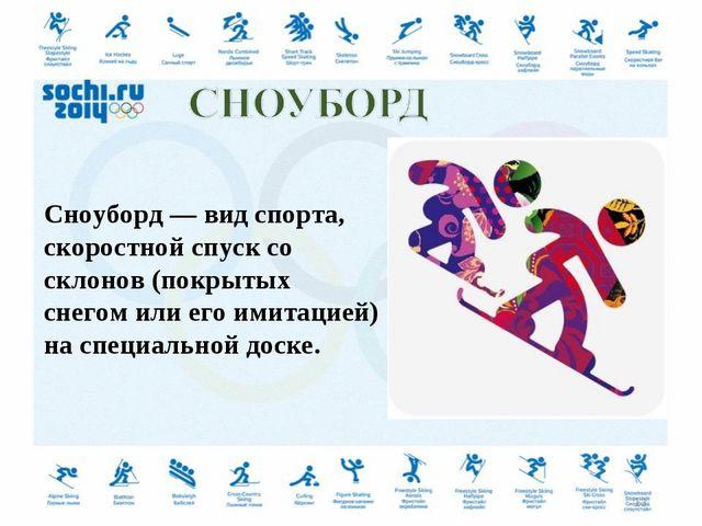 Сноуборд — вид спорта, скоростной спуск со склонов (покрытых снегом или его и...