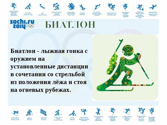Биатлон - лыжная гонка с оружием на установленные дистанции в сочетании со ст...