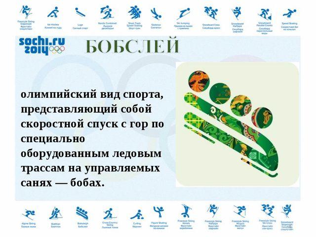 Бобсле́й — зимний олимпийский вид спорта, представляющий собой скоростной спу...