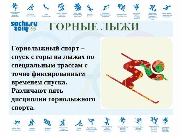 Горнолыжный спорт – спуск с горы на лыжах по специальным трассам с точно фикс...