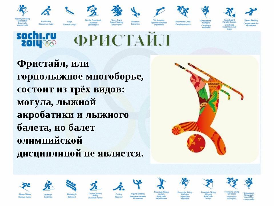 Фристайл, или горнолыжное многоборье, состоит из трёх видов: могула, лыжной а...