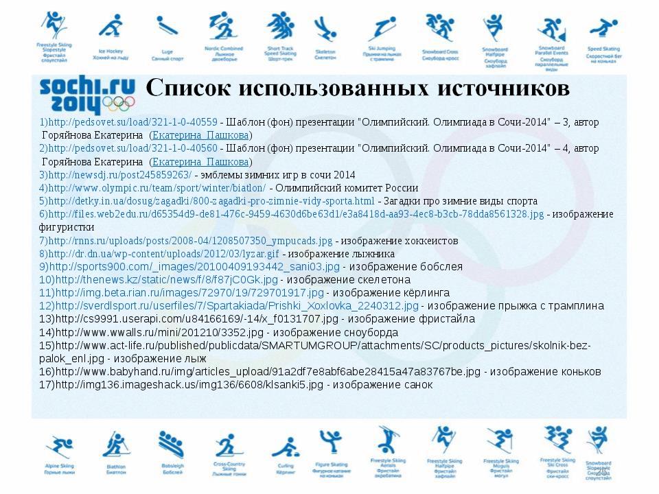 "http://pedsovet.su/load/321-1-0-40559 - Шаблон (фон) презентации ""Олимпийский..."