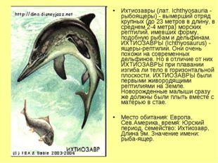 Ихтиозавры (лат. Ichthyosauria - рыбоящеры) - вымерший отряд крупных (до 23 м