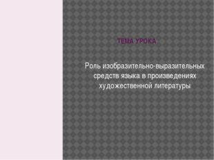 ТЕМА УРОКА Роль изобразительно-выразительных средств языка в произведениях ху