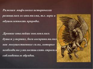 Римская мифология исторически развивалась из анимизма, т.е. веры в одушевленн