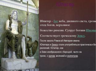 Юпитер -богнеба, дневного света, грозы, отец богов, верховное божество римл