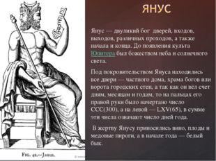 Янус— двуликий бог дверей, входов, выходов, различных проходов, а также нач