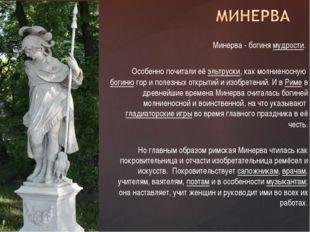 Минерва - богинямудрости. Особенно почитали еёэльтруски, как молниеносную