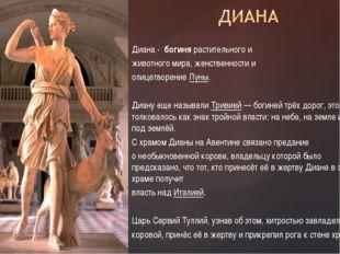 Диана - богинярастительного и животного мира, женственности и олицетворени