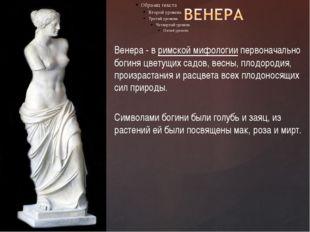 Венера - вримской мифологиипервоначально богиня цветущих садов, весны, плод