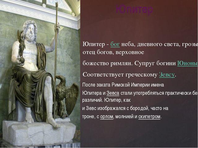 Юпитер -богнеба, дневного света, грозы, отец богов, верховное божество римл...
