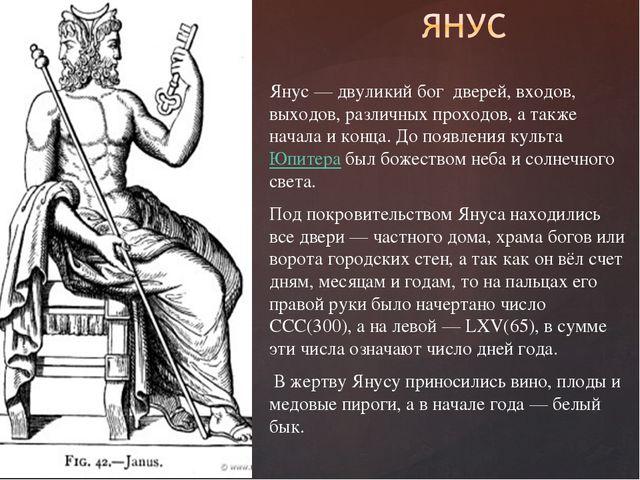 Янус— двуликий бог дверей, входов, выходов, различных проходов, а также нач...