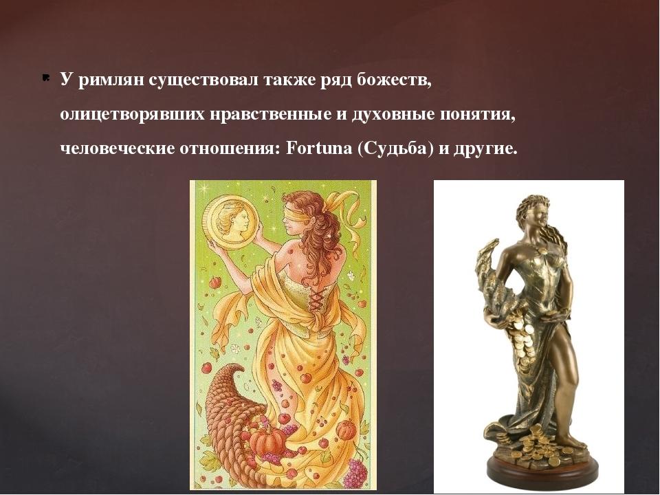 У римлян существовал также ряд божеств, олицетворявших нравственные и духовны...