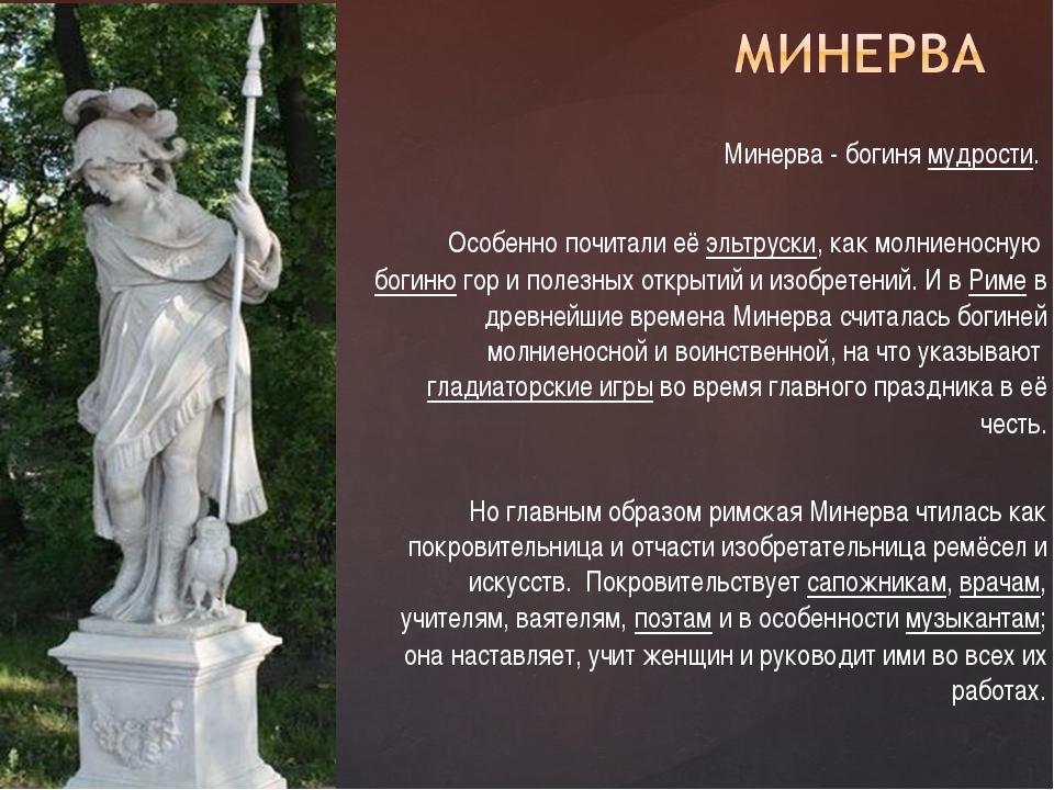 Минерва - богинямудрости. Особенно почитали еёэльтруски, как молниеносную...