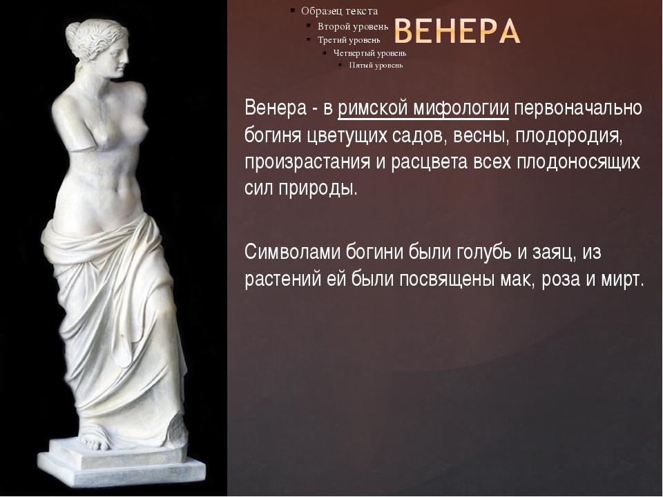 Венера - вримской мифологиипервоначально богиня цветущих садов, весны, плод...