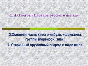 С.И.Ожегов «Словарь русского языка» 3.Основная часть какого-нибудь коллектива