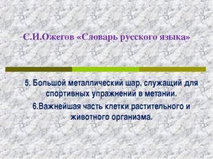 С.И.Ожегов «Словарь русского языка» 5. Большой металлический шар, служащий дл