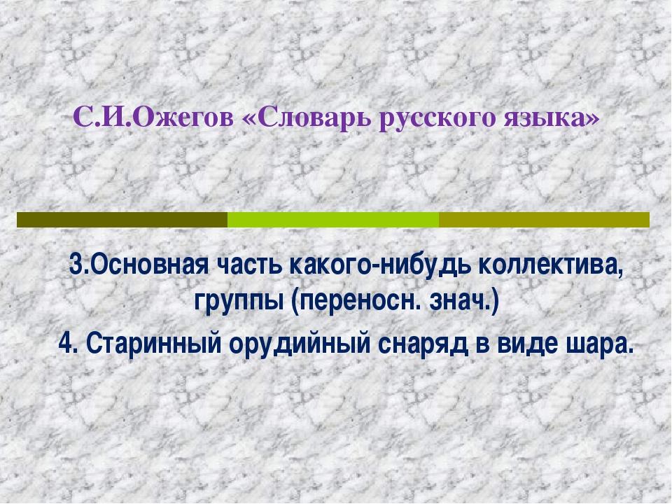 С.И.Ожегов «Словарь русского языка» 3.Основная часть какого-нибудь коллектива...