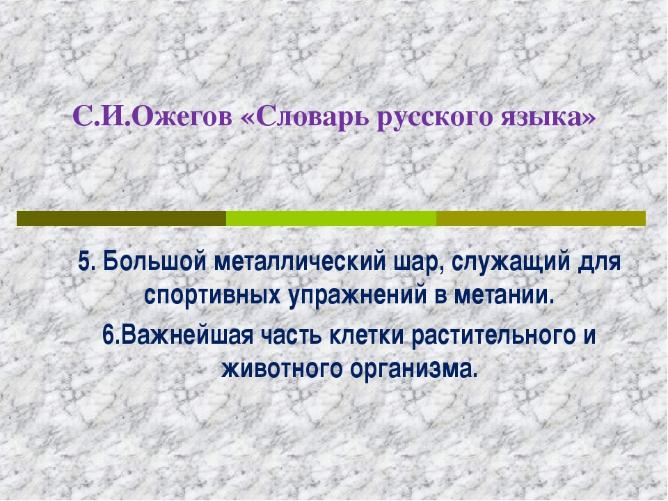 С.И.Ожегов «Словарь русского языка» 5. Большой металлический шар, служащий дл...