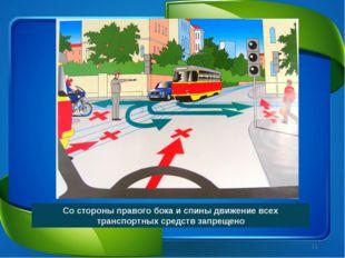 Со стороны правого бока и спины движение всех транспортных средств запрещено *