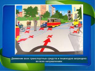 Движение всех транспортных средств и пешеходов запрещено во всех направлениях *