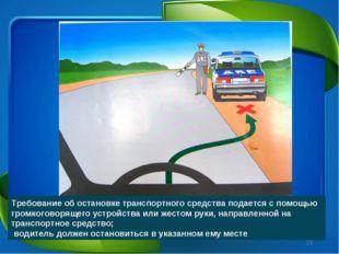 Требование об остановке транспортного средства подается с помощью громкоговор