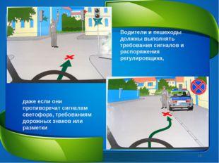 Водители и пешеходы должны выполнять требования сигналов и распоряжения регул