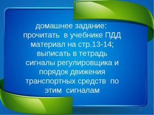 домашнее задание: прочитать в учебнике ПДД материал на стр.13-14; выписать в