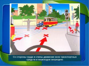 Со стороны груди и спины движение всех транспортных средств и пешеходов запре