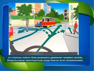 со стороны левого бока разрешено движение трамваю налево, безрельсовым трансп