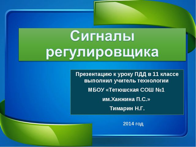 Презентацию к уроку ПДД в 11 классе выполнил учитель технологии МБОУ «Тетюшск...
