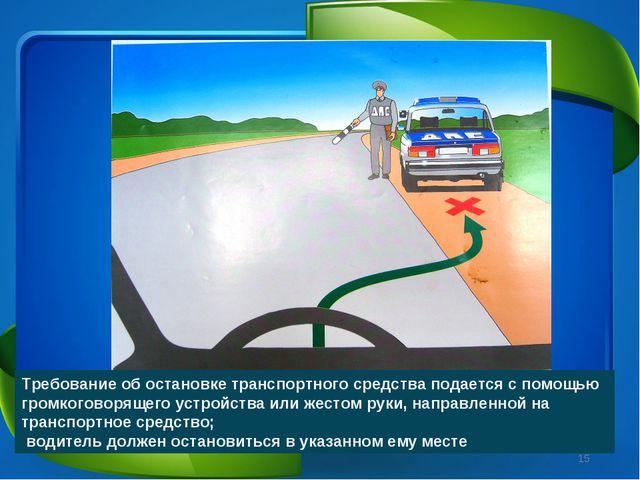Требование об остановке транспортного средства подается с помощью громкоговор...