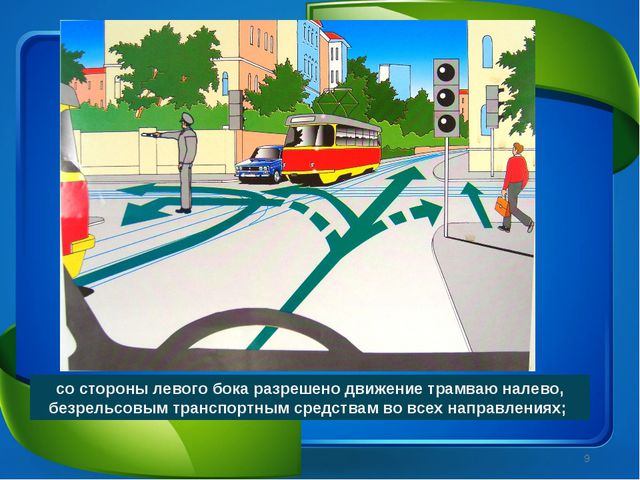 со стороны левого бока разрешено движение трамваю налево, безрельсовым трансп...