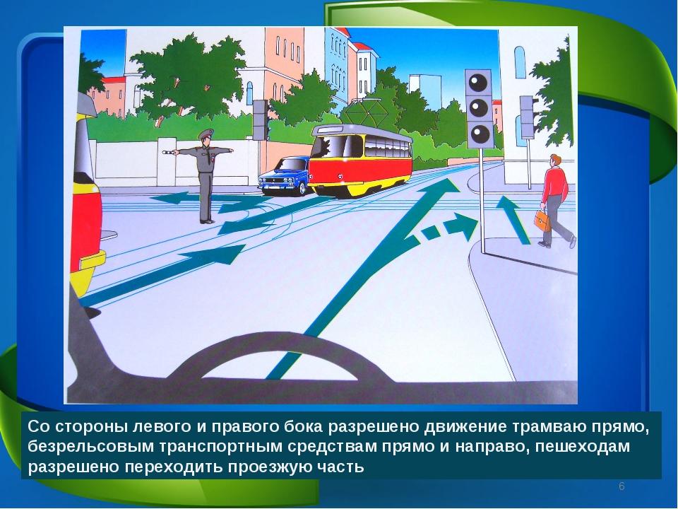 Со стороны левого и правого бока разрешено движение трамваю прямо, безрельсов...