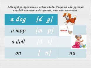 3.Попробуй прочитать новые слова. Рисунки или русский перевод помогут тебе уз