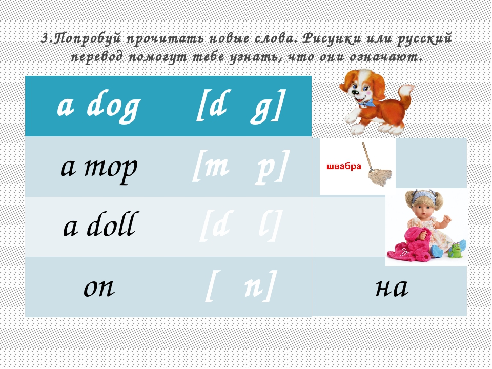 3.Попробуй прочитать новые слова. Рисунки или русский перевод помогут тебе уз...