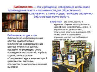 Библиотека — это учреждение, собирающее и хранящее произведения печати и пись