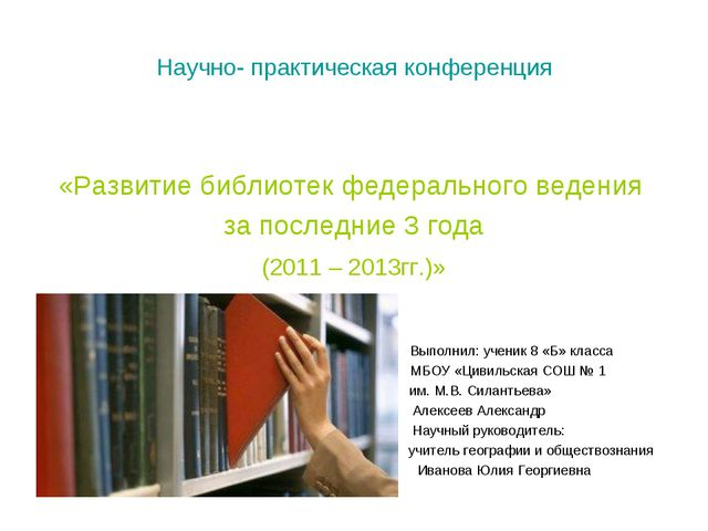 Научно- практическая конференция «Развитие библиотек федерального ведения за...