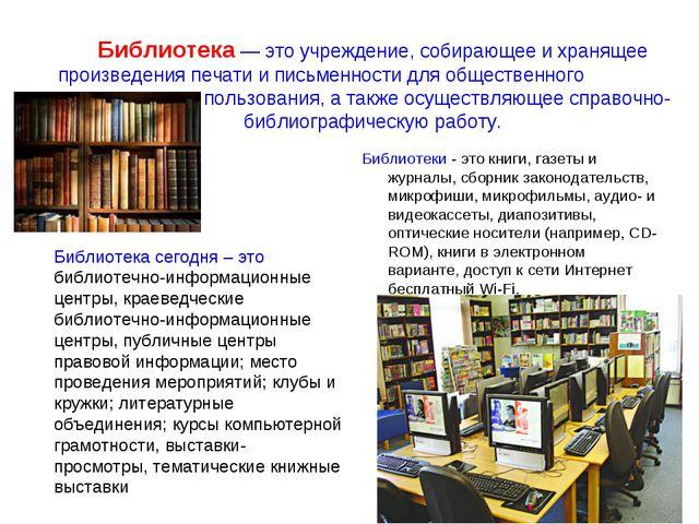 Библиотека — это учреждение, собирающее и хранящее произведения печати и пись...