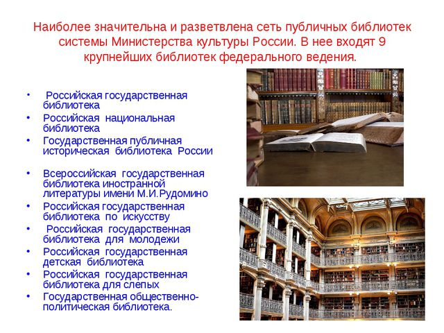 Наиболее значительна и разветвлена сеть публичных библиотек системы Министерс...