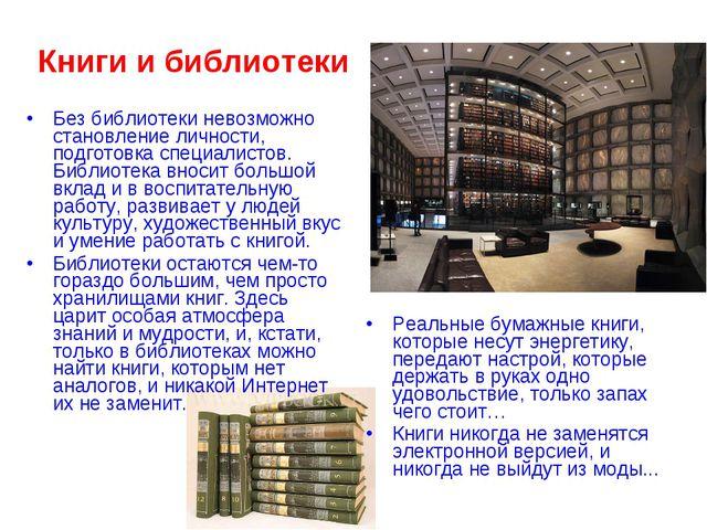 Без библиотеки невозможно становление личности, подготовка специалистов. Библ...