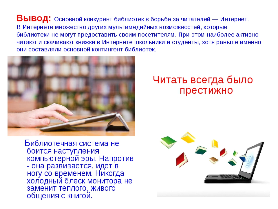 Вывод: Основной конкурент библиотек вборьбе зачитателей— Интернет. ВИнтер...
