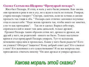 """Сказка Салтыкова-Щедрина """"Премудрый пескарь"""": Жил-был Пескарь. И отец, и мать"""