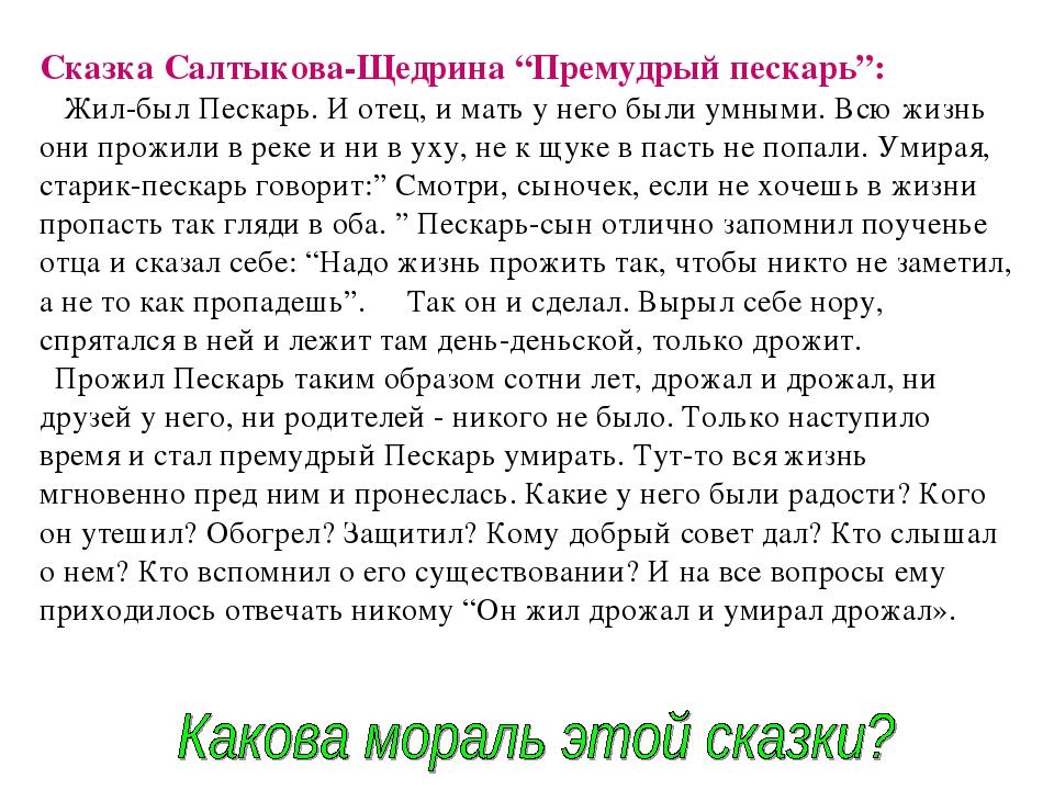 """Сказка Салтыкова-Щедрина """"Премудрый пескарь"""": Жил-был Пескарь. И отец, и мать..."""