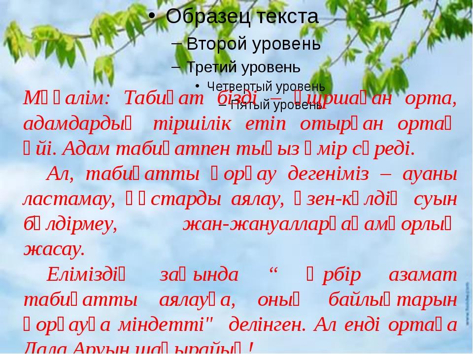 Мұғалім: Табиғат бізді – қщршаған орта, адамдардың тіршілік етіп отырған орт...