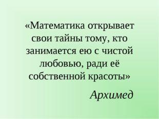 «Математика открывает свои тайны тому, кто занимается ею с чистой любовью, ра