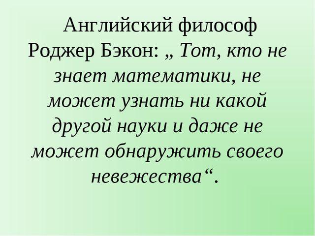 """Английский философ Роджер Бэкон: """" Тот, кто не знает математики, не может уз..."""
