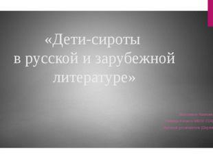 «Дети-сироты в русской и зарубежной литературе» Выполнила Якимова Юлия Учениц