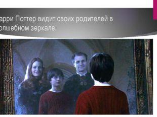 Гарри Поттер видит своих родителей в волшебном зеркале.